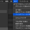 【2020】iTunesライブラリ全曲から検索結果リストを表示する方法 (Mac)