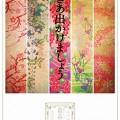 サザン「おいしい葡萄の旅ライブ」Blu-ray&DVD発売決定!