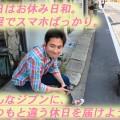 【 休日デトックス:参考動画一覧 】