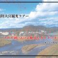 【茨城県北】車で巡る久慈川・常陸大宮観光ツアー