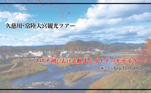 久慈川・常陸大宮観光ツアー